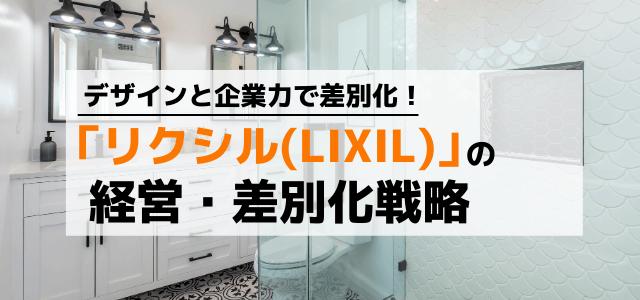 リクシル(LIXIL)の経営戦略から学ぶ差別化・マーケティング思考