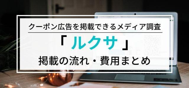 LUXA(ルクサ)の広告掲載料金・評判をリサーチ