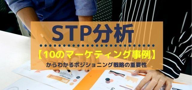 【STP分析】10のマーケティング事例からわかるポジショニング戦略の重要性
