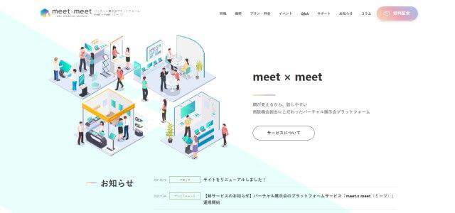 meet×meet