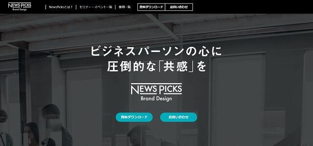 NewsPicksキャプチャ画像