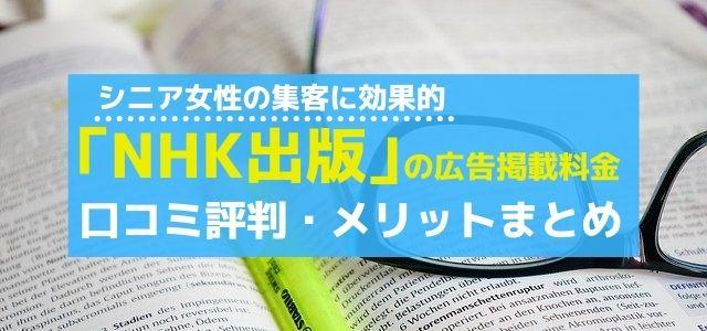 NHK出版の広告掲載料金や口コミ評判・メリットまとめ