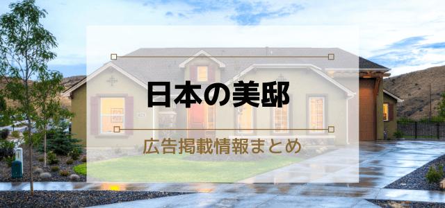 日本の美邸の広告掲載料金やメリット・評判を調査
