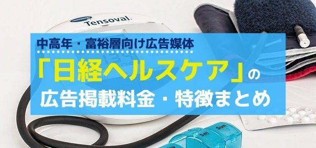 「日経ヘルスケア」の広告掲載料金やメリット・口コミ評判を調査