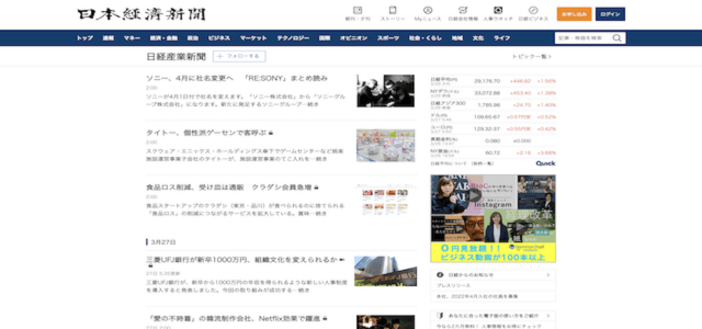 日経産業新聞のキャプチャ画像