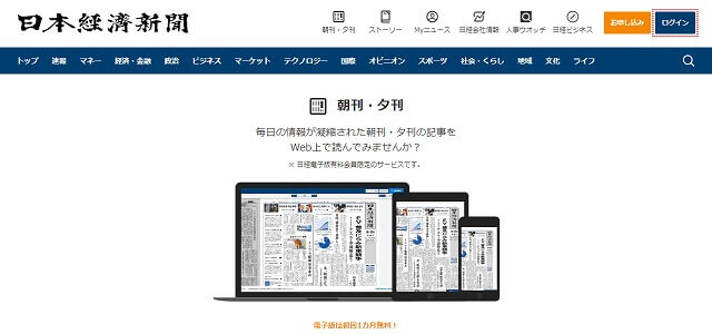 日経新聞キャプチャ画像