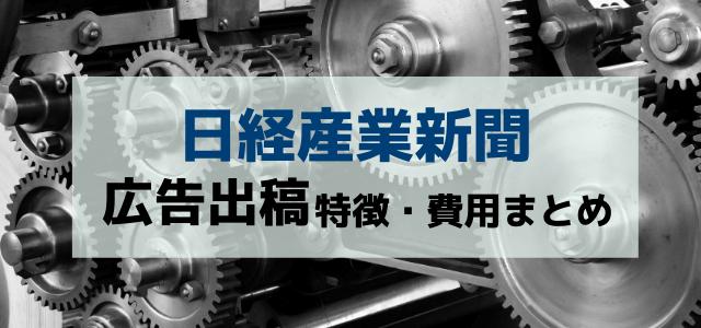 日経産業新聞に広告を掲載するメリットと口コミ評判・掲載料金を紹介