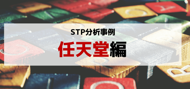 STP分析で任天堂の戦略を紐解く