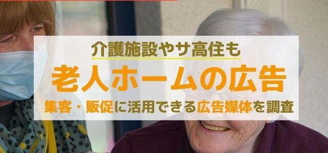 【老人ホーム・介護施設向け広告媒体】集客・販促に活用できる媒体26選
