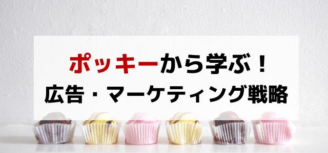 ポッキーの広告・マーケティング戦略から学べること