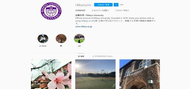 立教大学公式Instagramキャプチャ画像