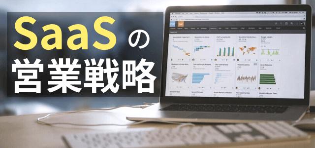 【SaaS企業の営業戦略】顧客獲得のポイントとは
