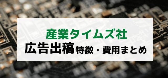 産業タイムズ社の評判と広告掲載料料金をリサーチ
