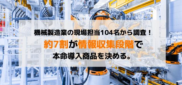 【製造業調査】約7割が情報収集段階で本命導入商品を決める。機械製造業の現場担当104名から調査。