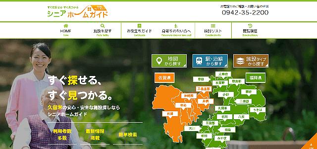 (福岡・佐賀)シニアホームガイド