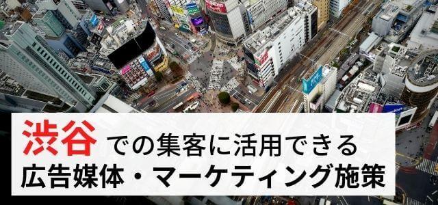 渋谷区の集客で使える広告媒体・マーケティング施策