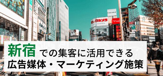 新宿区の集客で使える広告媒体・マーケティング施策