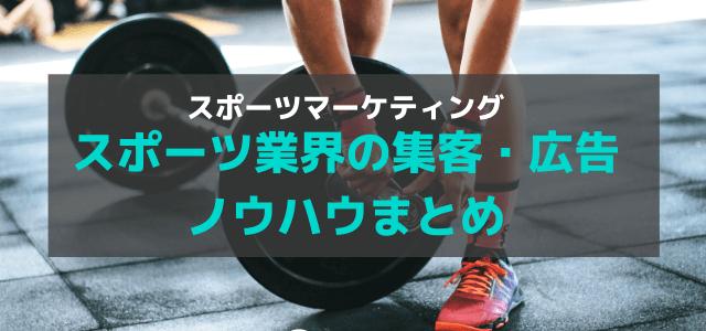 スポーツ業界の集客・広告ノウハウまとめ