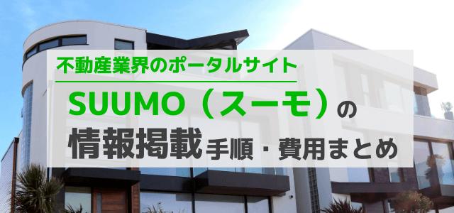suumo(スーモ)の広告掲載料金や集客効果を調査
