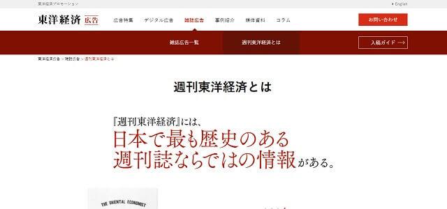 週刊東洋経済キャプチャ画像