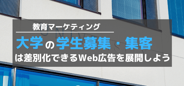 大学の集客(生徒募集)はWeb広告戦略で差別化を実現