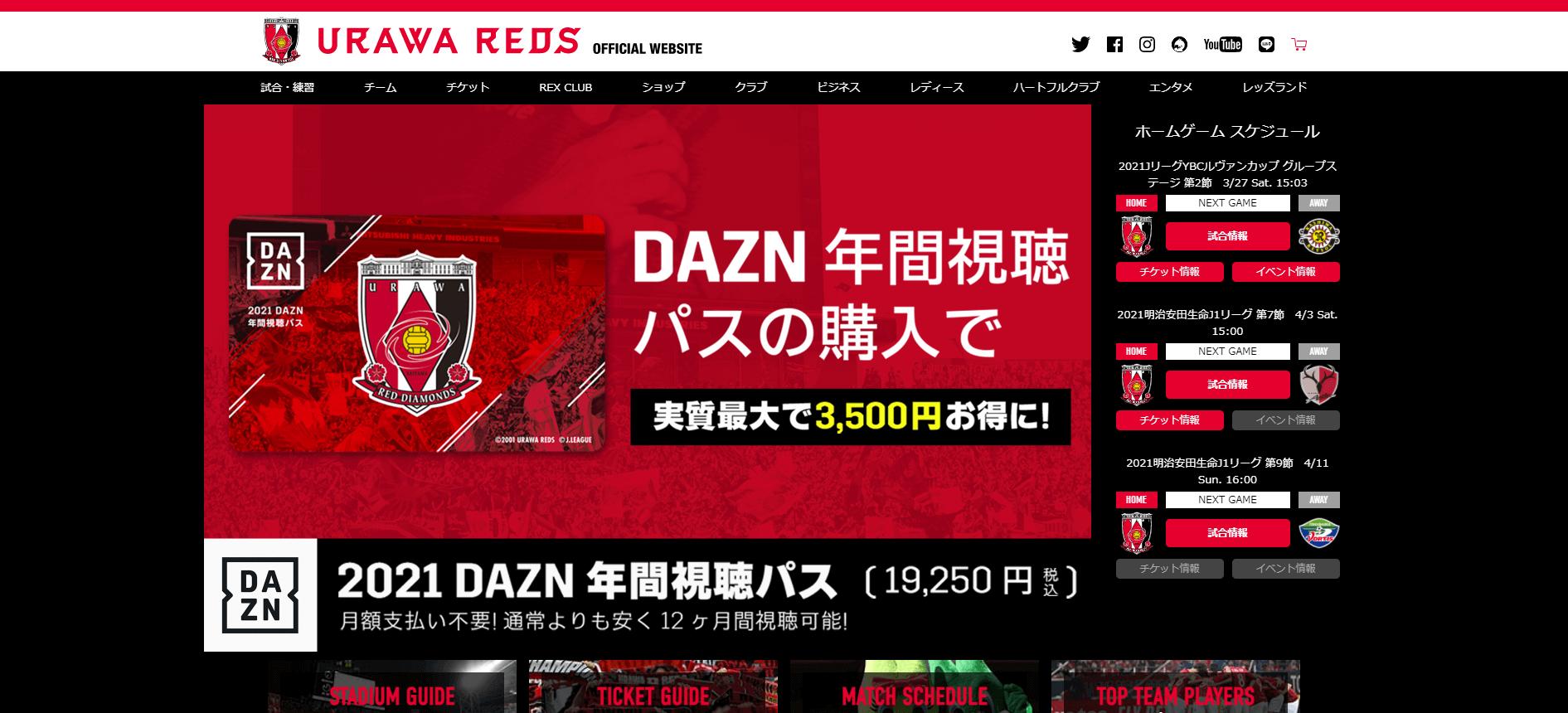 浦和レッズ公式サイト画像