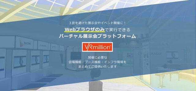 VRmillion