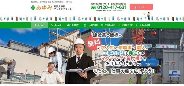 建設業応援マッチングサイトあゆみキャプチャ画像