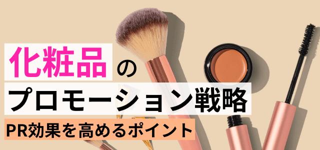 化粧品のプロモーション戦略・重要ポイントを紹介