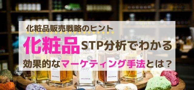 STP分析から導き出すマーケティング手法とは【化粧品業界編】