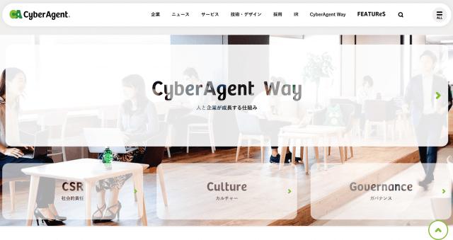 サイバーエージェント公式サイト画像