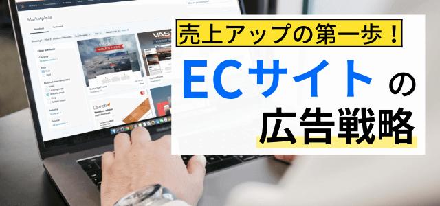 【ECサイトの広告戦略】売上アップのために考えるべきポイント!