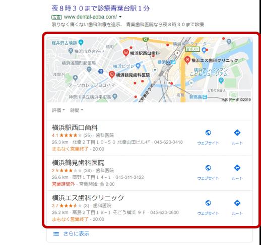 歯医者のgoogleマップ検索結果画面