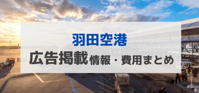 羽田空港内での広告掲載情報や掲載料金・口コミ評判を調査