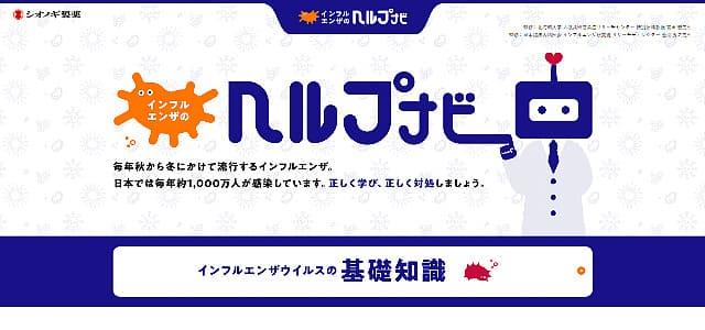 「インフルエンザのヘルプナビ」(シオノギ製薬)