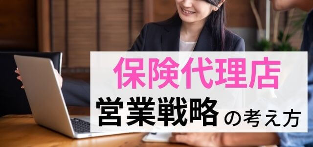 【保険代理店の営業戦略】戦略の重要ポイントを解説