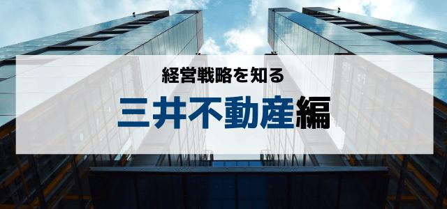 三井不動産の経営戦略から学ぶ企業成長のポイント