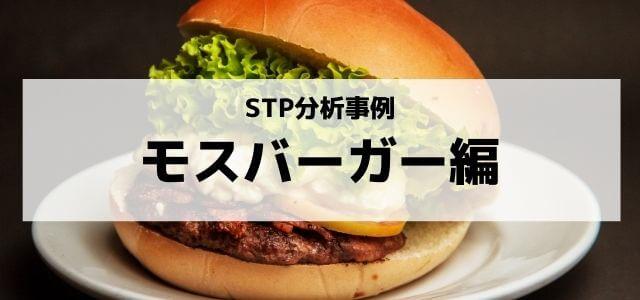 STP分析でモスバーガーのマーケティング戦略に触れる