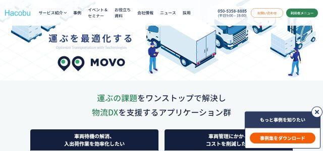 MOVO(ムーボ)キャプチャ画像