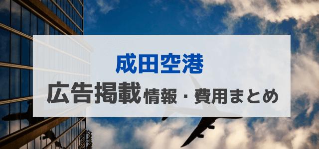成田空港内での広告掲載情報や掲載料金・口コミ評判を調査