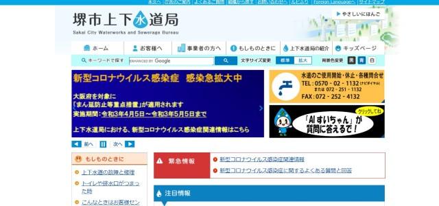 堺市上下水道局ホームページキャプチャ