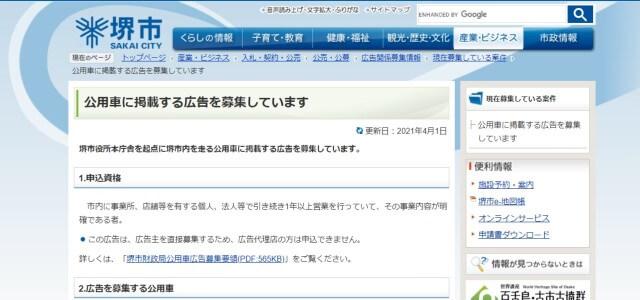 堺市役所ホームページキャプチャ