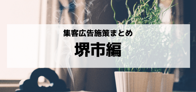 堺市の集客で使える広告媒体・マーケティング施策