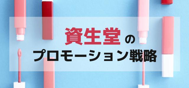 資生堂のプロモーション・広告戦略について調査【事例付き】