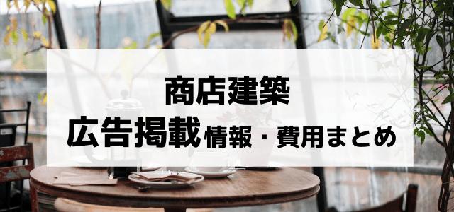 「商店建築」の広告掲載料金や掲載メリット、口コミ評判まとめ