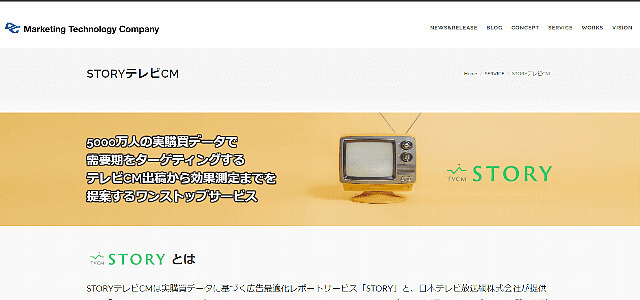 STORYテレビCM