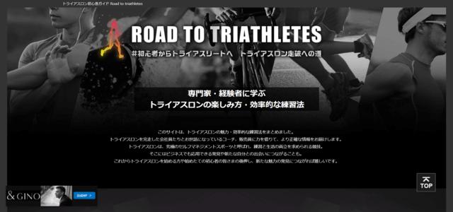 トライアスロン初心者ガイドROAD TO TRIATHLETES