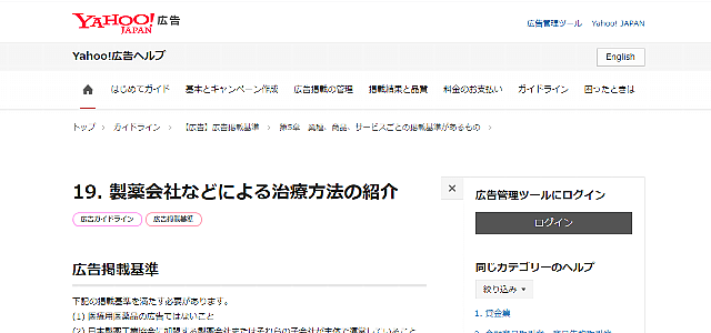 Yahoo!広告ヘルプ「