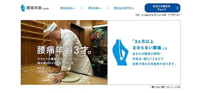 「腰痛年齢.com」(シオノギ製薬)