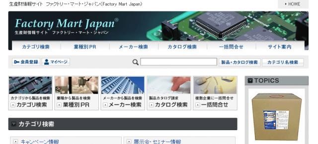 ファクトリー・マート・ジャパン公式サイトキャプチャ